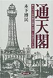 通天閣―第七代大阪商業会議所会頭・土居通夫の生涯