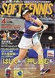 ソフトテニスマガジン 2016年 04 月号 [雑誌] -