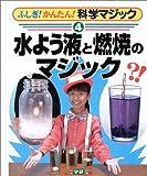 ふしぎ!かんたん!科学マジック〈4〉水よう液と燃焼のマジック