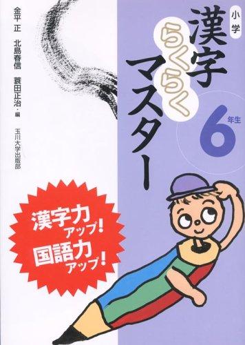小学漢字らくらくマスター―漢字力アップ!国語力アップ! (6年生)
