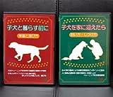 子犬と暮らす前に・子犬を家に迎えたら DVD 2巻セット