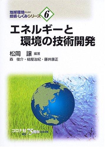 エネルギーと環境の技術開発