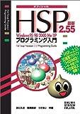 HSP2.55Windows95/98/2000/Me/XPプログラミング入門