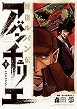 怪盗ルパン伝 アバンチュリエ(2)ユダヤのランプ (ヒーローズコミックス)