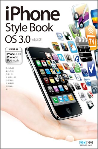 iPhone Style Book OS 3.0対応版 対応機種iPhone 3GS/iPhone 3G/iPod touch