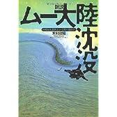 新説 ムー大陸沈没 沖縄海底遺跡はムー文明の遺産か?