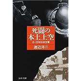 死闘の本土上空―B-29対日本空軍 (文春文庫)