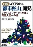 図解 よくわかる「都市鉱山」開発―レアメタルリサイクルが拓く資源大国への道 (B&Tブックス)