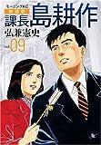 新装版 課長 島耕作 09 (モーニング KC)