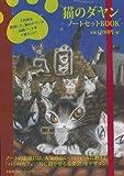 猫のダヤン ノートセットBOOK ([バラエティ])