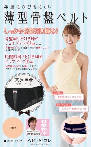 東原亜希 薄型骨盤ベルト ブラック