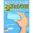 KENTとつくる!ワンランク上のPerl/CGIプログラミング