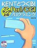 KENTとつくる!ワンランク上のPerl/CGIプログラミン