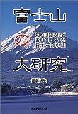富士山の大研究