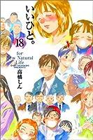 いいひと。―For new natural life (18) (小学館文庫)
