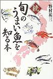 続・旬のうまい魚を知る本