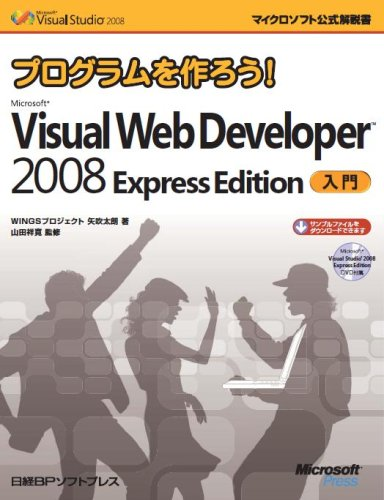 Microsoft Visual Web Developer 2008 Express Edition入門