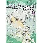 チキタ★GUGU 5 (Nemuki+コミックス)
