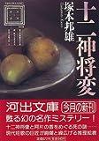 十二神将変 (河出文庫)