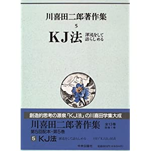 KJ法—渾沌をして語らしめる (川喜田二郎著作集)