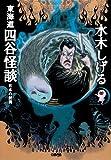 東海道四谷怪談 日本の妖異 (HMB M 6-9)