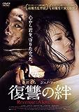 復讐の絆 Revenge: A Love Story [DVD]