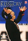 TVガイド北海道臨時増刊 KISS&CRY~氷上の美しき勇者たち 日本男子フィギュアスケート TVで応援! BOOK(4月18日号)