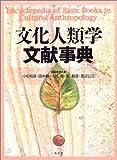 文化人類学文献事典