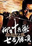 柳生十兵衛 七番勝負 島原の乱[DVD]