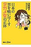 日本の男を喰い尽くすタガメ女の正体 (講談社プラスアルファ新書)