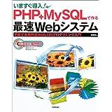 ���܂�������!PHPMySQL�ō��ő�Web�V�X�e���\��y�Ŗ{�i�I��Web+DB�v���O���~���O��启�� �w�ɂ��