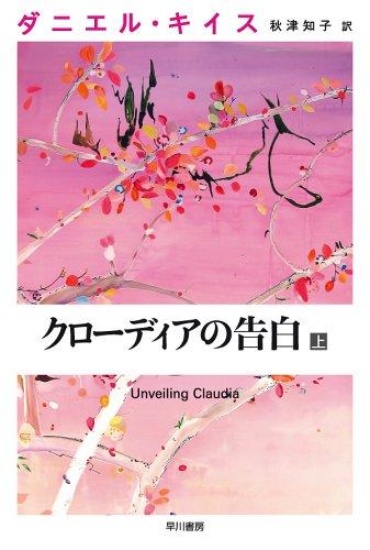 クローディアの告白〈上〉 (ダニエル・キイス文庫)