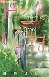 ピンクのしっぽ(2) (フラワーコミックス)