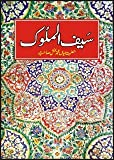 img - for Saif-Ul-Malook by Mian Mohammad Baksh (2004-01-01) book / textbook / text book