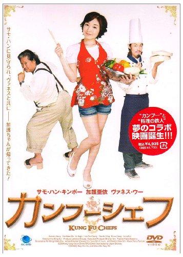 カンフーシェフ [DVD]