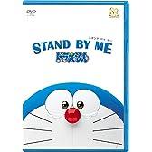 STAND BY ME ドラえもん(DVD期間限定プライス版)※2015年6月30日までの期間限定生産