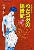 炎の蜃気楼11 わだつみの楊貴妃(中編) (集英社コバルト文庫)