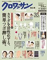 クロワッサン 2012年 4/10号 [雑誌]