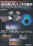 360度VRパノラマ制作パーフェクトガイド―この一冊ですべてわかる!