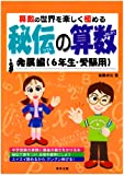 秘伝の算数―算数の世界を楽しく極める (発展編(6年生・受験用))