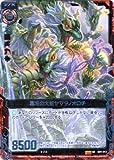 【 Z/X ゼクス】 混沌の大蛇ヤマタノオロチ SR《 黒騎神の強襲 》 b04-013