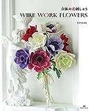 立体の花刺しゅう Wire Work Flowers