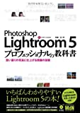 Photoshop Lightroom 5 プロフェッショナルの教科書 思い通りの写真に仕上げる現像の技術
