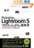 Photoshop Lightroom 5 �v���t�F�b�V���i���̋��ȏ� �v���ʂ�̎ʐ^�Ɏd�グ�錻���̋Z�p