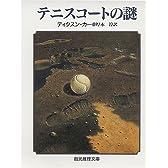 テニスコートの謎 (創元推理文庫 M カ 1-22)