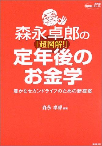 森永卓郎の「超図解!」定年後のお金学