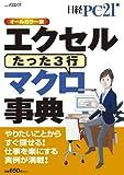 エクセルマクロ事典 (日経BPパソコンベストムック)