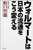 ウォルマートは日本の流通をこう変える
