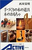 手づくりの木の道具 木のおもちゃ (岩波アクティブ新書)