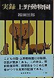 実録上野動物園 (1968年)